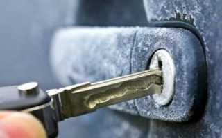 Зима близко. Что поможет разморозить замок вашего авто