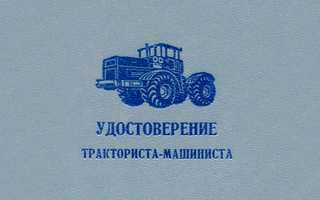 Категория на трактор: Какая нужна и как открыть Топтехник