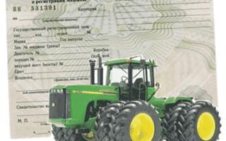 Как поставить, снять с учета трактор — порядок, документы