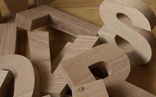 Как вырезать буквы из дерева своими руками самому с фото и видео