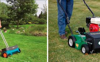 Сеялка для газонной травы